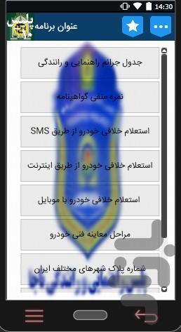 (پلیس +10)جرایم +استعلام خلافی - عکس برنامه موبایلی اندروید