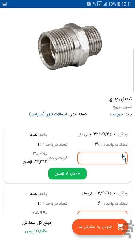 فروشگاه اینترنتی ساختچی - عکس برنامه موبایلی اندروید