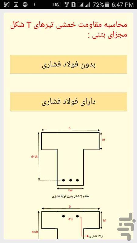 طراحی دستی تیرهای بتنی - عکس برنامه موبایلی اندروید