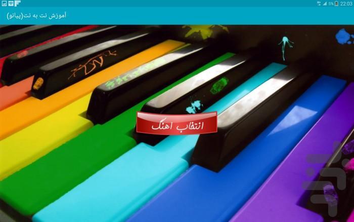آموزش نت به نت(پیانو) - عکس برنامه موبایلی اندروید
