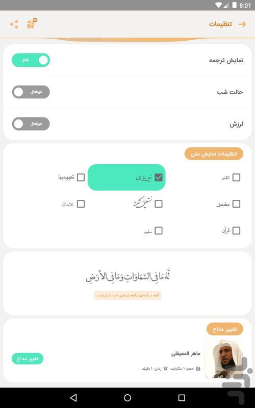 آیت الکرسی صوتی - عکس برنامه موبایلی اندروید