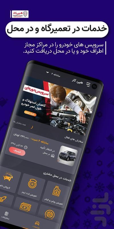 هپی کار، خدمات خودرو - هپیکار - عکس برنامه موبایلی اندروید