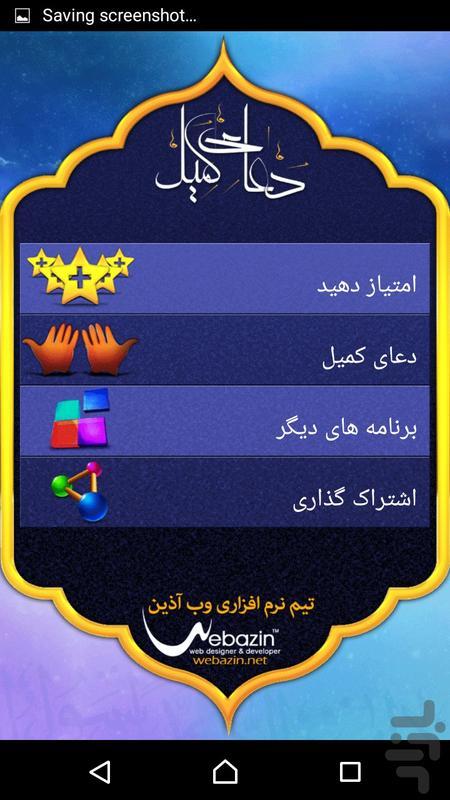 Komeil Pray - Image screenshot of android app