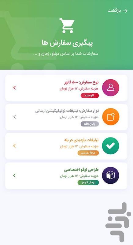 خدمات مجازی (فالور بگیر ممبرگیر) - عکس برنامه موبایلی اندروید
