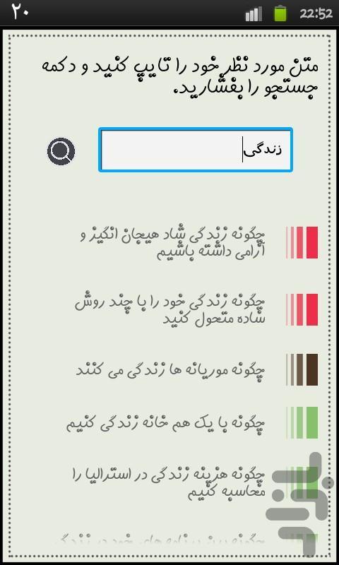 چگونه - عکس برنامه موبایلی اندروید