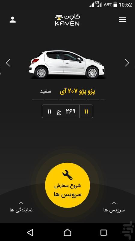 کاون | سرویس و خدمات در محل خودرو - عکس برنامه موبایلی اندروید