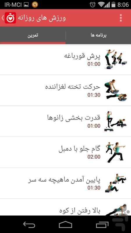 ورزش های روزانه - عکس برنامه موبایلی اندروید