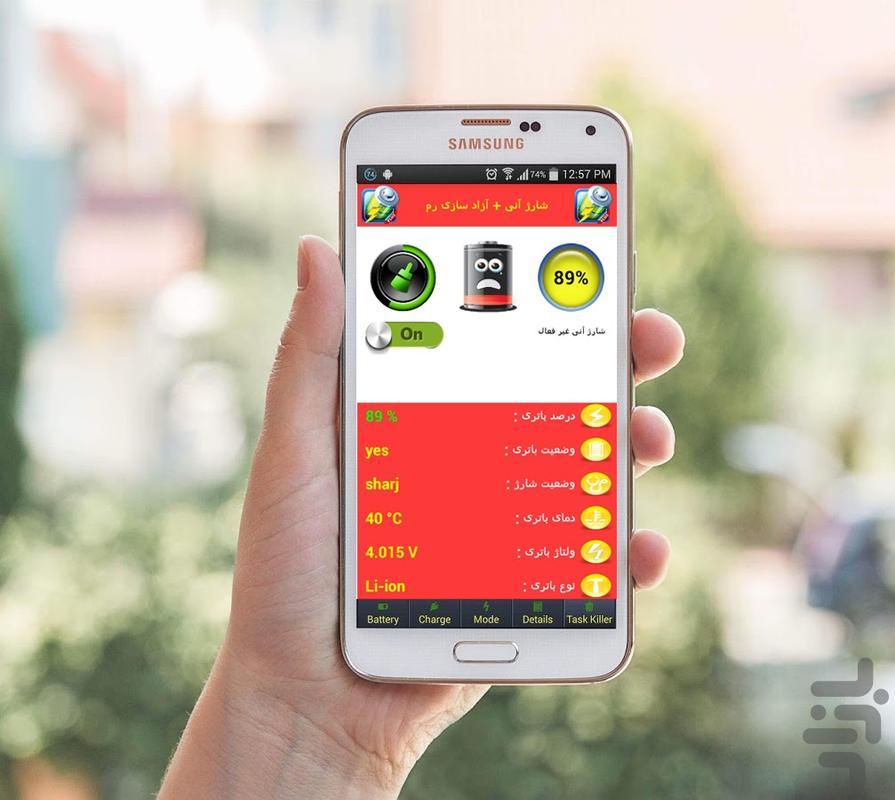 شارژ آنی + آزاد سازی رم - عکس برنامه موبایلی اندروید