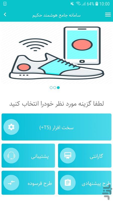 کفش هوشمند حکیم - عکس برنامه موبایلی اندروید