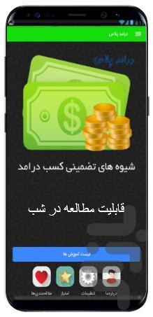 درامد پلاس (تضمینی) - عکس برنامه موبایلی اندروید
