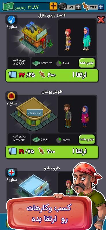 پول توشه - عکس بازی موبایلی اندروید