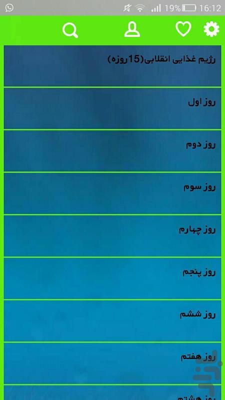 لاغری در 15 روز - عکس برنامه موبایلی اندروید