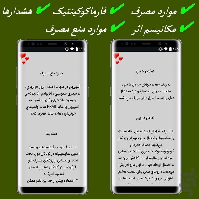 دارویاب - عکس برنامه موبایلی اندروید