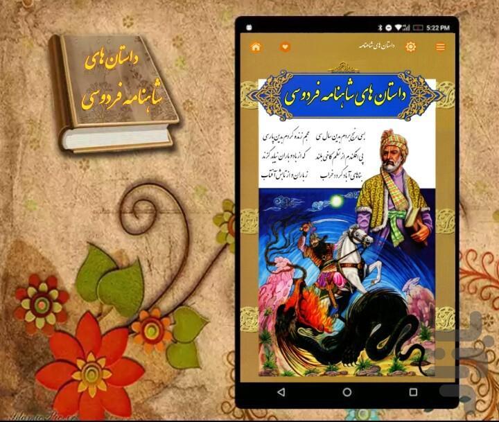 داستان های شاهنامه - عکس برنامه موبایلی اندروید