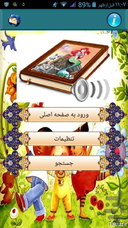 داستانهای صوتی - عکس برنامه موبایلی اندروید