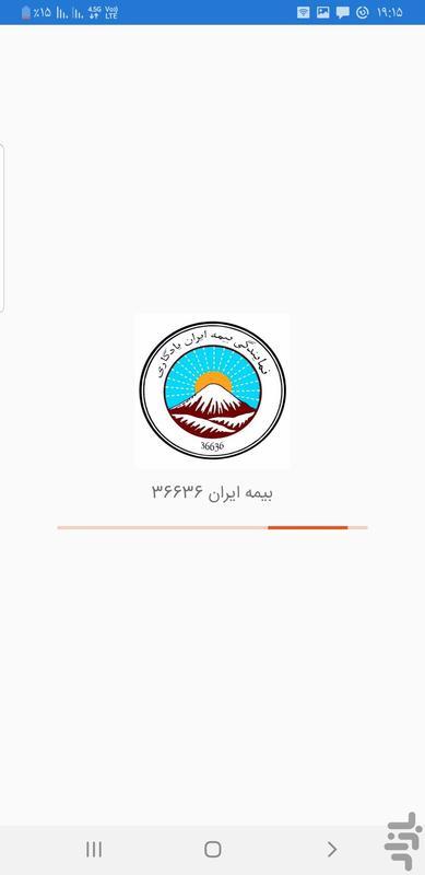 بیمه ایران ۳۶۶۳۶ - عکس برنامه موبایلی اندروید
