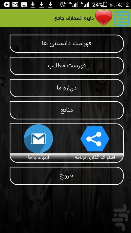 دایره المعارف جامع - عکس برنامه موبایلی اندروید