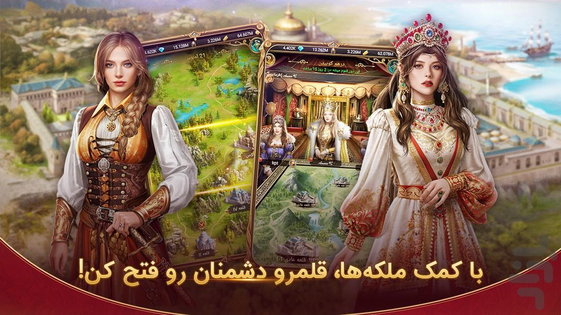بازی سلاطین (آنلاین) - عکس بازی موبایلی اندروید