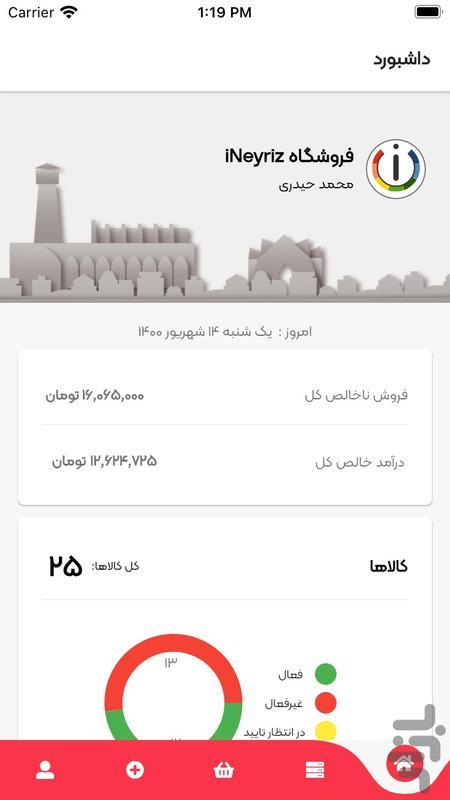 نرم افزار فروشندگان iNeyriz - عکس برنامه موبایلی اندروید