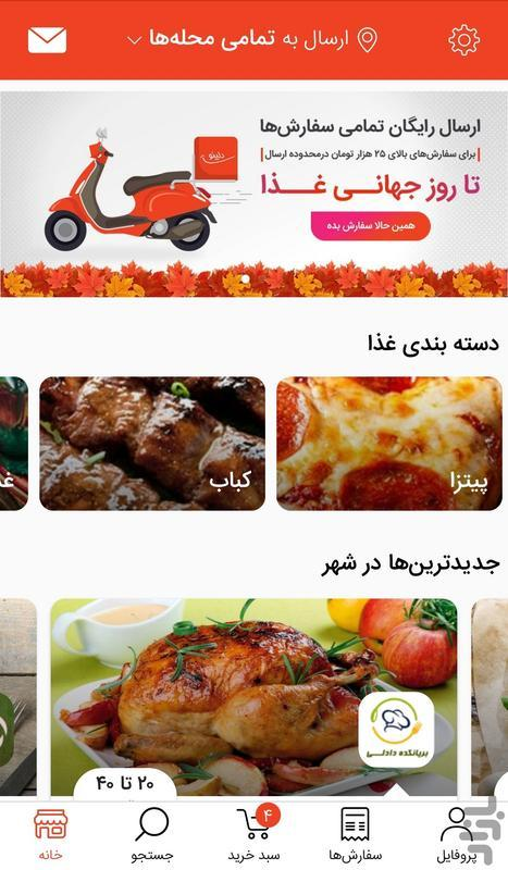 دلینو   سفارش آنلاین غذا - عکس برنامه موبایلی اندروید