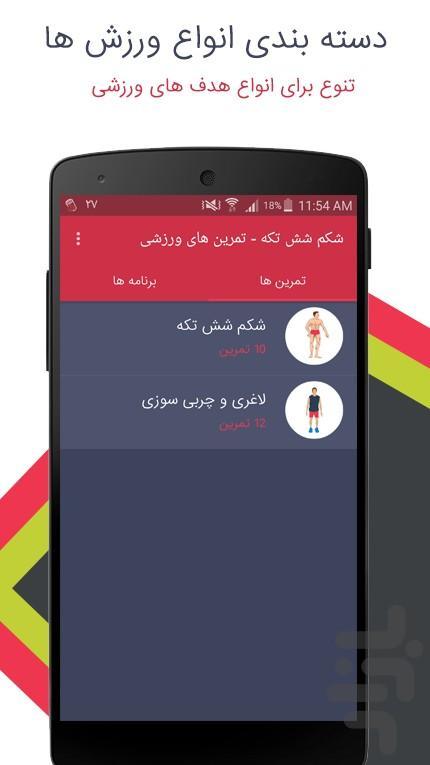 شکم شش تکه و تمرینات ورزشی - عکس برنامه موبایلی اندروید