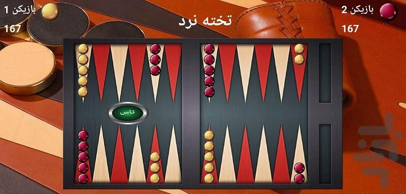 تخته نرد حرفه ای - عکس بازی موبایلی اندروید