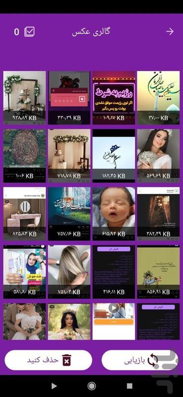 بازیابی عکس های حذف شده(پیشرفته) - Image screenshot of android app