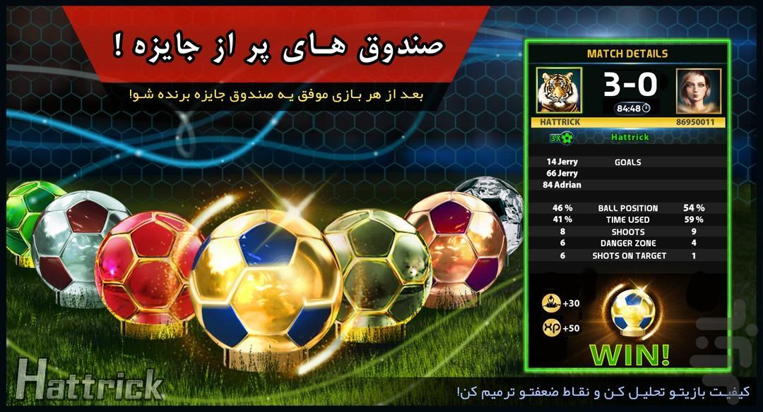 فوتبال هتریک - عکس بازی موبایلی اندروید