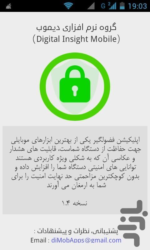 فضولگیر - عکس برنامه موبایلی اندروید