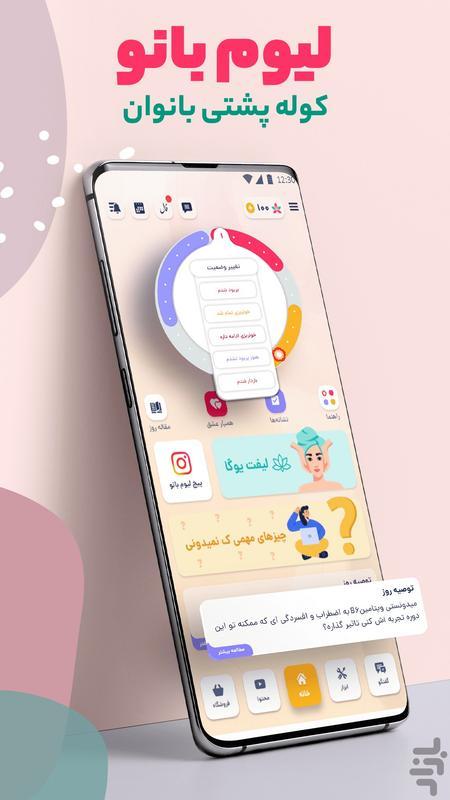 لیوم بانو   کوله پشتی بانوان قاعدگی - عکس برنامه موبایلی اندروید