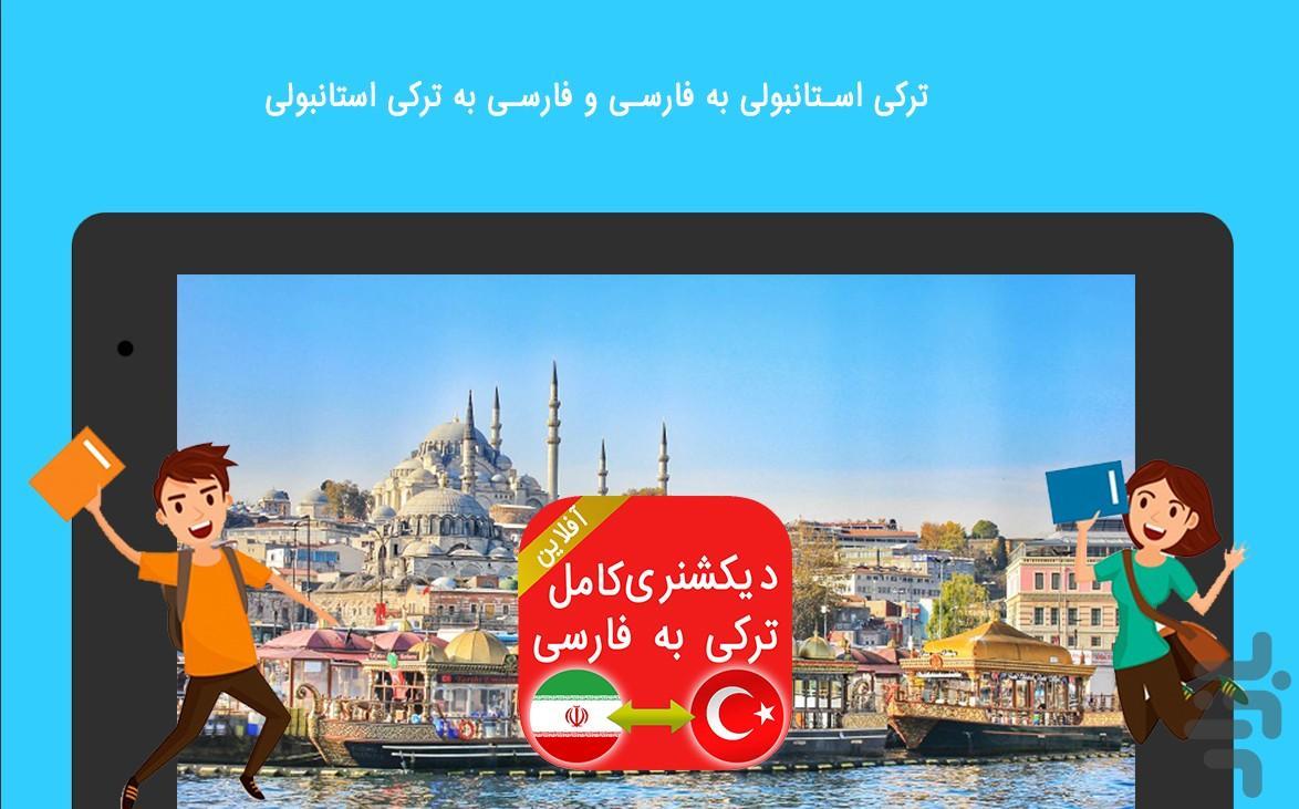 دیکشنری ترکی به فارسی - آفلاین - عکس برنامه موبایلی اندروید