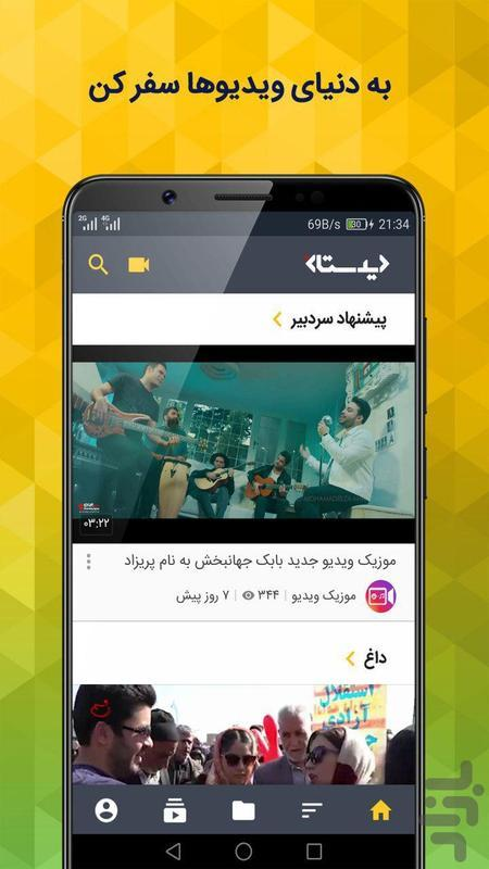 دیدستان | شبکه اجتماعی ویدیویی - عکس برنامه موبایلی اندروید