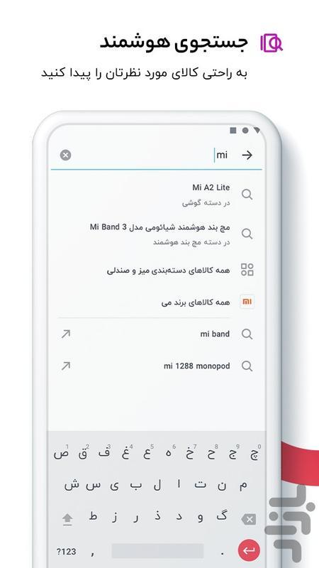 Digikala - Image screenshot of android app