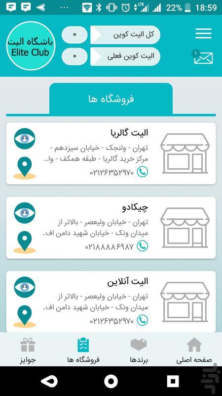 باشگاه الیت - عکس برنامه موبایلی اندروید