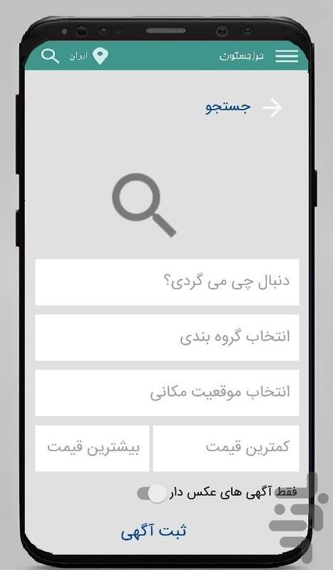Auction - Image screenshot of android app