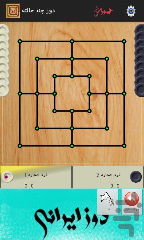 دوز (چند حالته) - عکس بازی موبایلی اندروید