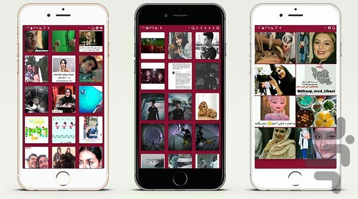دانلود از اینستاگرام (اینستادانلود) - عکس برنامه موبایلی اندروید