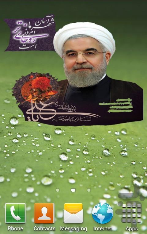 ویجت دکتر روحانی - عکس برنامه موبایلی اندروید