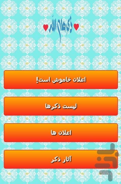 ذکر الله (یادآور ذکر) - عکس برنامه موبایلی اندروید