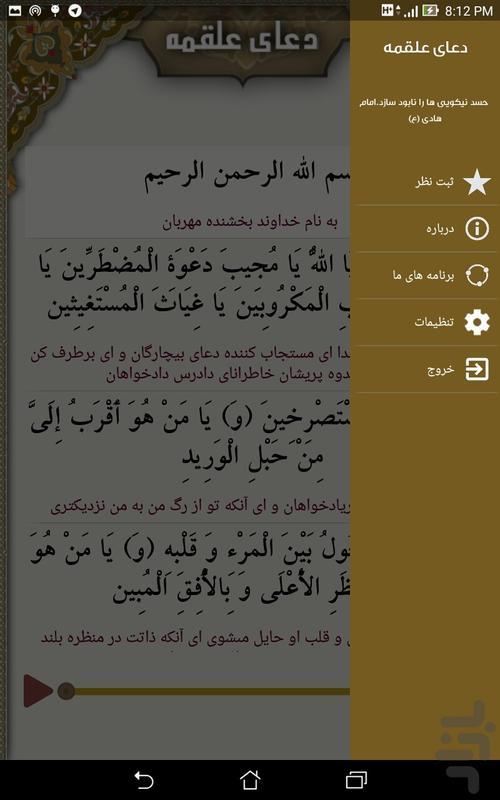 doaye alghame - Image screenshot of android app