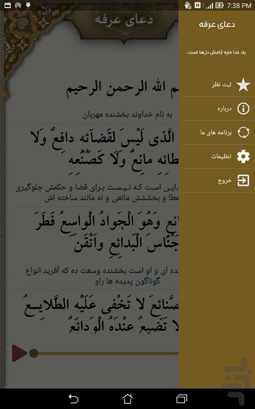 doaye arafe - Image screenshot of android app