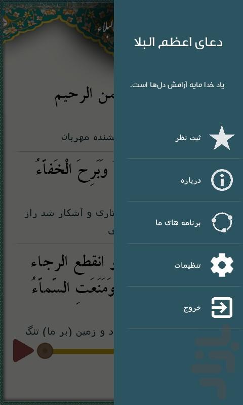 doaye azomalbalae - Image screenshot of android app