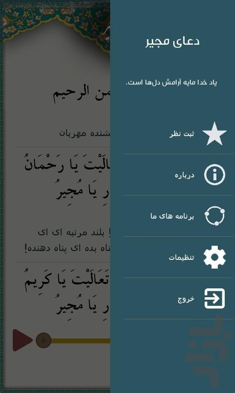 doaye mojjir - Image screenshot of android app
