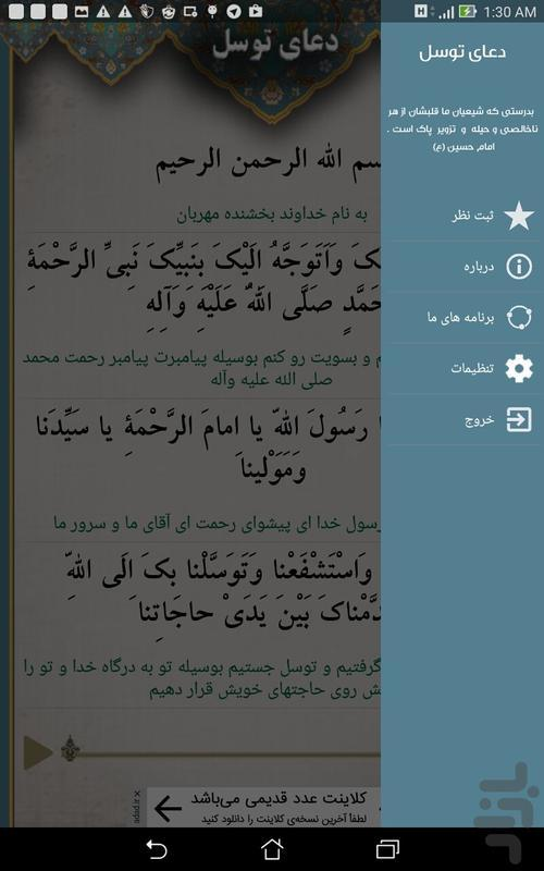 doaye tavasol - Image screenshot of android app