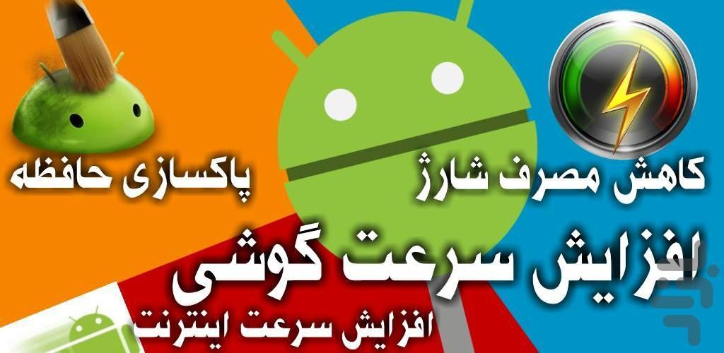 افزایش سرعت اینترنت و گوشی - عکس برنامه موبایلی اندروید