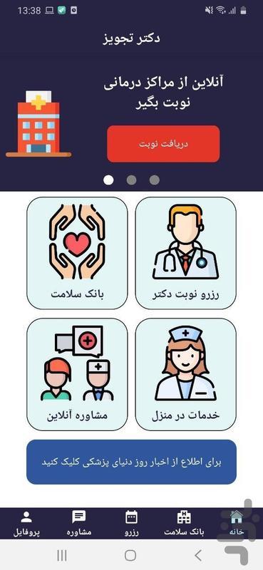 دکتر تجویز - عکس برنامه موبایلی اندروید