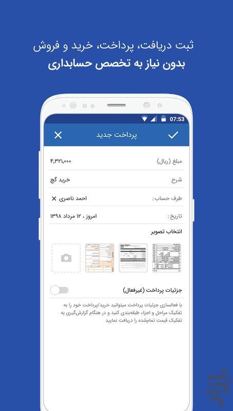 مپسا -حسابداری پروژه و مدیریت هزینه - عکس برنامه موبایلی اندروید