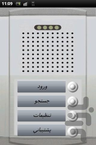 درب بازکن کنترلی منزل - عکس برنامه موبایلی اندروید