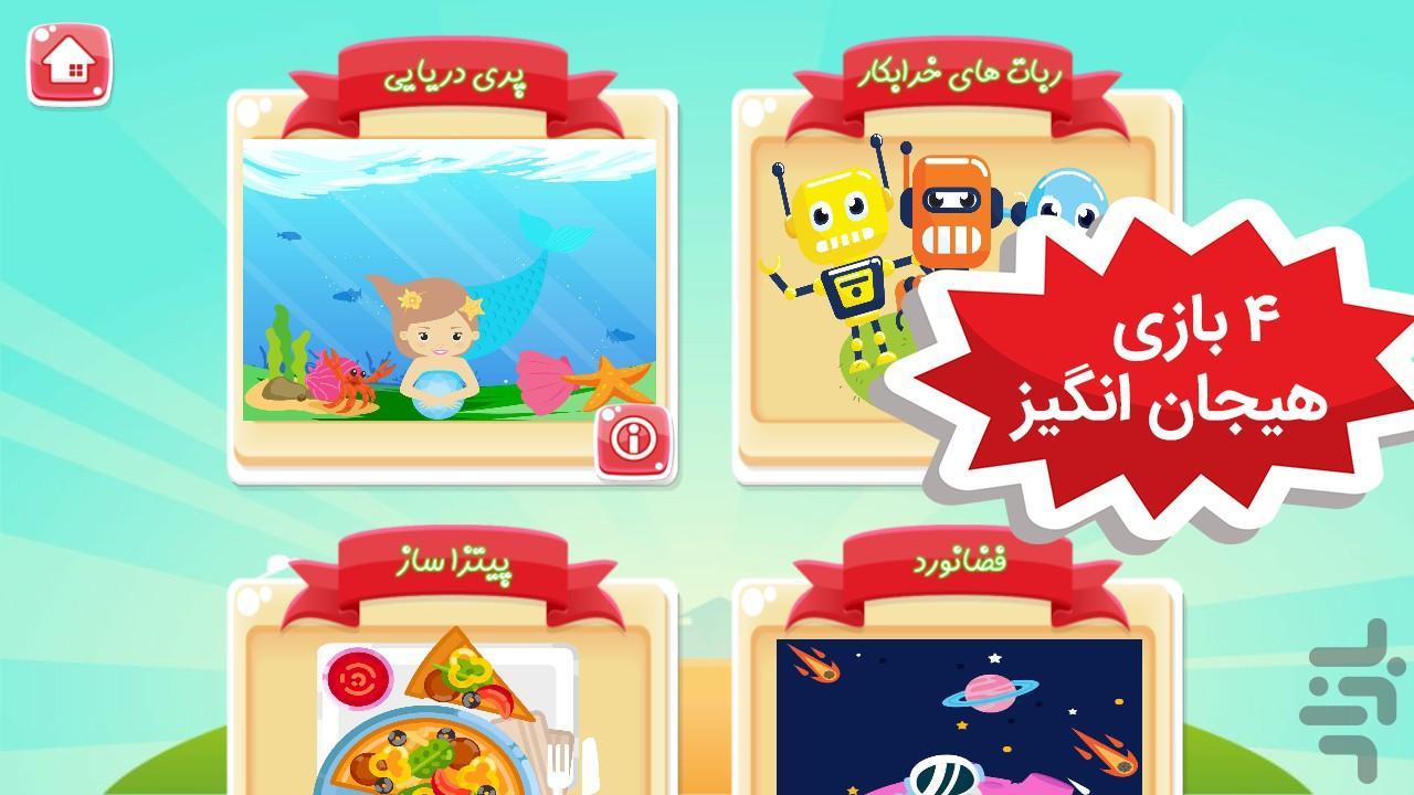 کوشا-سرگرمی و آموزشی - عکس بازی موبایلی اندروید