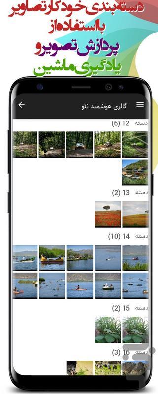 گالری نئو-هوشمند،امن،حرفهای - عکس برنامه موبایلی اندروید